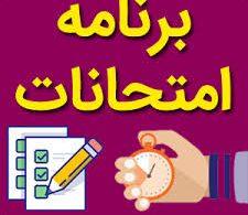 برنامه امتحانات خرداد ماه
